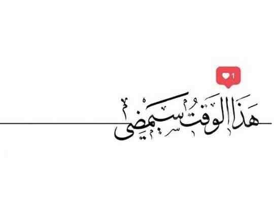 خلفيات و رمزيات الحب المرأة هذا الوقت سيمضي Arabic Art Words Calligraphy