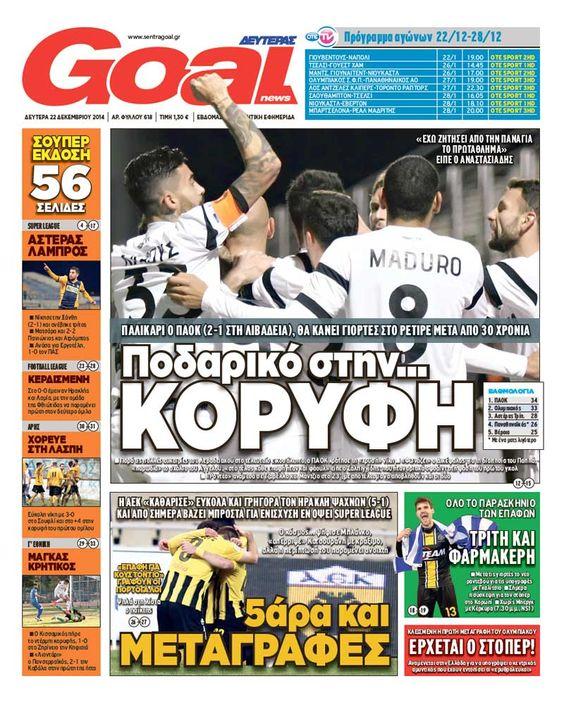 Ποδαρικό στην... κορυφή #GoalNews