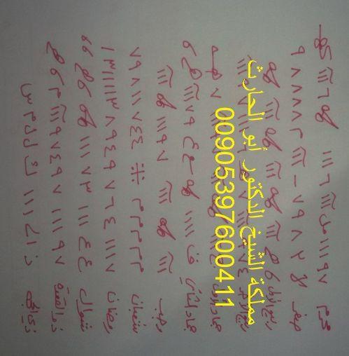 بعد عناء وتعب تم الزواج من خطيبي وعشيقي ولله الحمد Quran Calligraphy