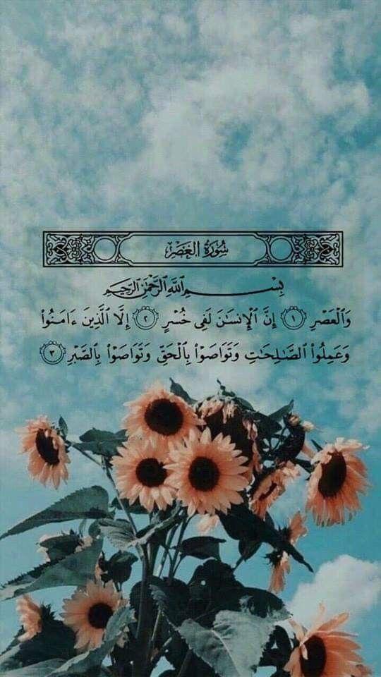 Pin By Imran Tariq On Hollyqur An Islamic Quotes Wallpaper Surah Al Quran Quran Quotes