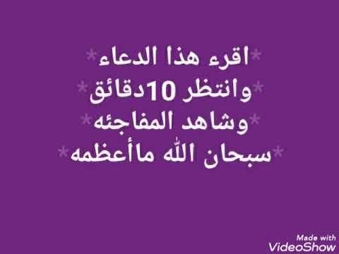 اقرء هذا الدعاء خلال 10دقائق شاهد المفاجئه ستأتيك البشاره بما يسر قلبك باذن الله Youtube Quran Quotes Words Quotes Beautiful Arabic Words