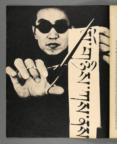Twen, 1963. Design Pavel Michael Engelmann Magische Geschichten: Die 10 000 000 000 Namen Gottes
