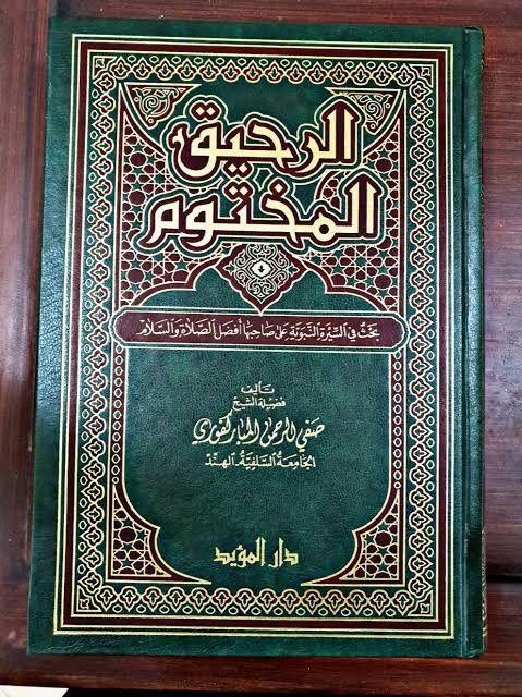 Pin By رضوي On كتب إسلامية عربية Arabic Islamic Books Books Free Download Pdf Books Pdf Download