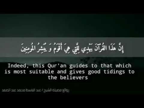 عبد الباسط 2 Youtube Believe Quran