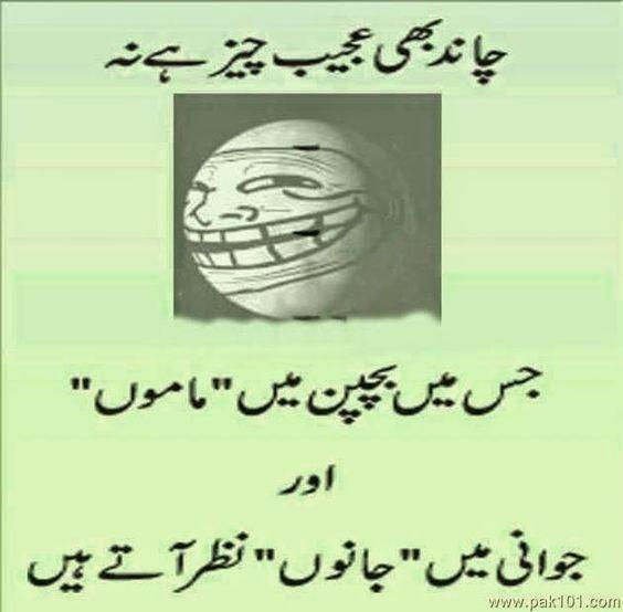 moon funny urdu fu...