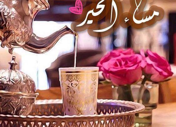 رسائل مسائية لحبيبتي أجمل 20 رسالة رومانسية للمساء Good Evening Greetings Good Evening Wishes Beautiful Morning Messages