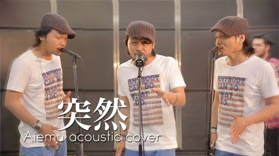 突然-FIELD OF VIEW(愛笑む acoustic cover)リクエスト曲