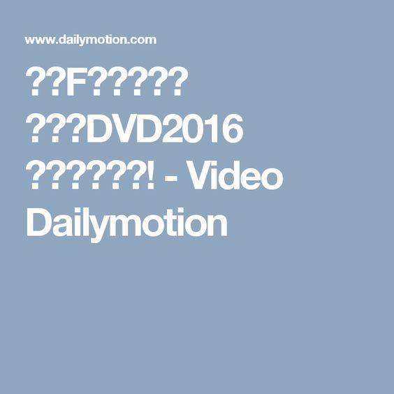 横浜F・マリノス イヤーDVD2016 先行予約開始! - Video Dailymotion