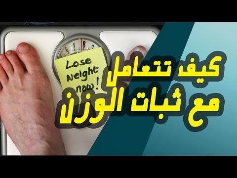 كسر ثبات الوزن بطرق سريعه جدا وفعاله د محمد الغندور روتانا Youtube Bathroom Scale Bathroom