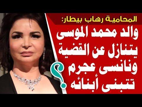 هل والد محمد الموسى تنازل عن القضية ونانسى عجرم تتبنى أولاده إعرف الح