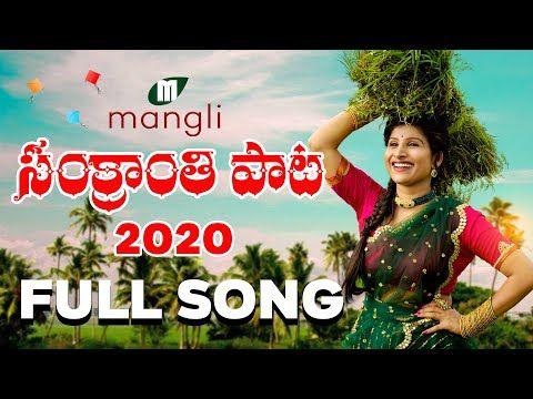 Sankranthi Full Song 2020 Mangli Kasarla Shyam Madeen S K Youtube In 2020 Songs Dj Songs New Song Download