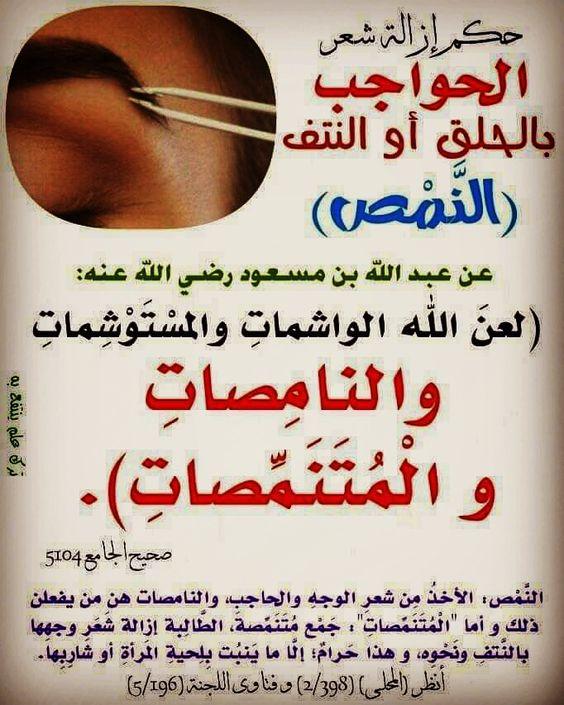 حكم إزالة شعر الحواجب بالحلق أو النتف النمص مسائل فقهية تخص المرأة سلاسل البطاقة الدعوية In 2021