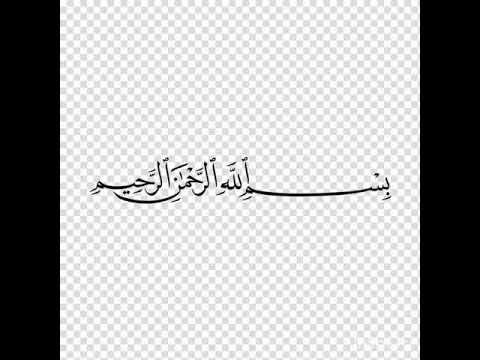سورة الملك فضيلة الشيخ أحمد العجمي Youtube Arabic Calligraphy Calligraphy