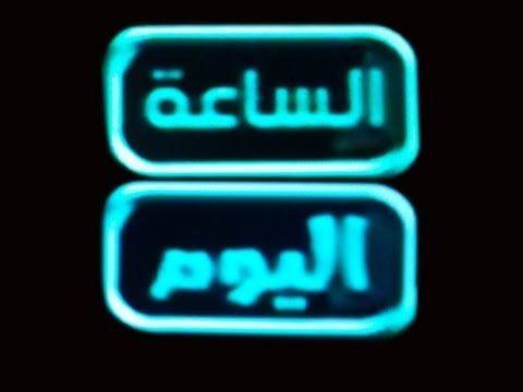 تردد قناة تعرض المسلسل فى 3 ايام الساعة اليوم على النايل سات 2020 Youtube Gaming Logos Nintendo Wii Logo Logos