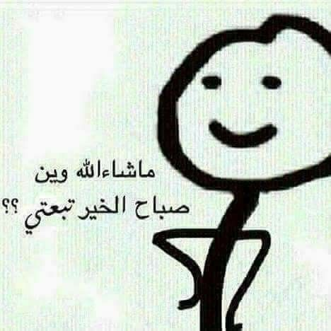 Pin By دوستوفيسكي On رياكشنات Funny Photo Memes Funny Arabic Quotes Movie Quotes Funny