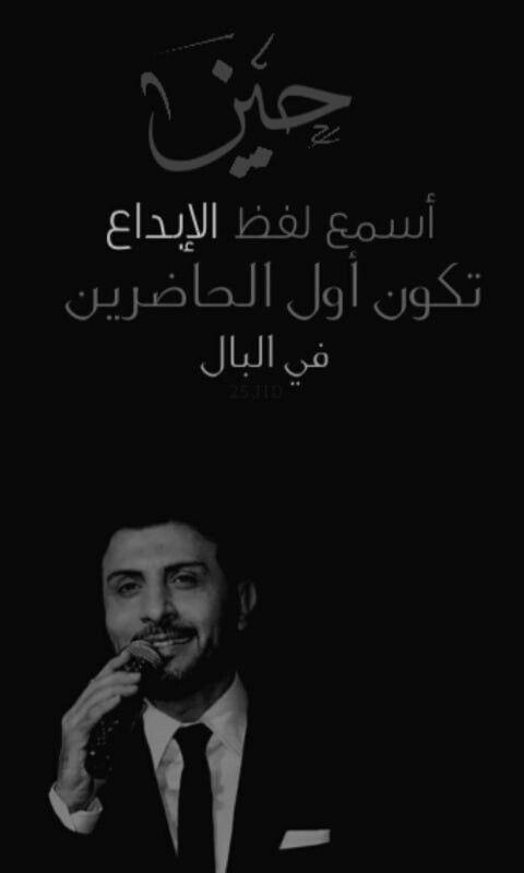 ماجدالمهندس ماجد المهندس Majidalmohandis فن Art Relatable Quotes Arabic Love Quotes Photo Quotes