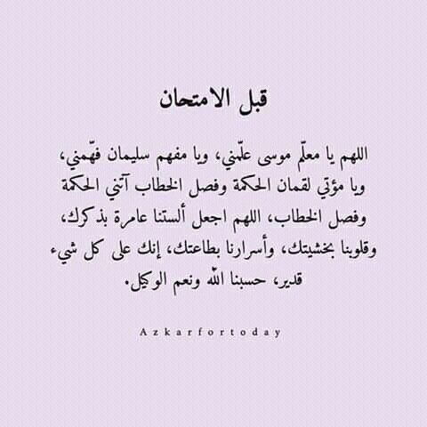 Pin By On Aegr Study Motivation Quotes Islamic Quotes Quotes