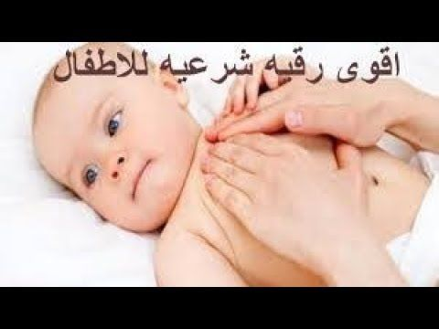 رقية العين والحسد للاطفال و تنويم الأطفال مع القران الكريم Youtube Baby Face Face Youtube
