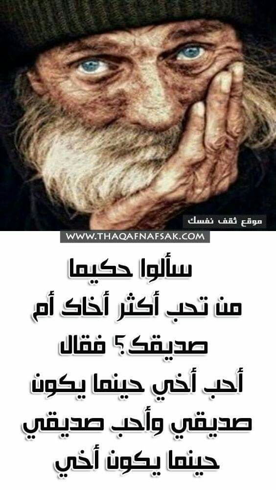 حكمه Arabic Quotes Love Quotes Quotes