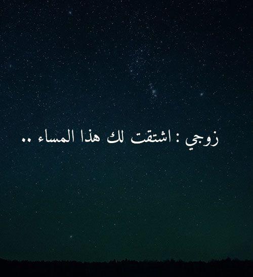 رسائل حب للزوج In 2021 Arabic Love Quotes Love Quotes Quotes