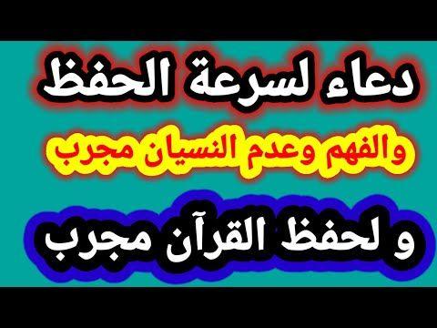 دعاء لسرعة الحفظ والفهم وعدم النسيان مجرب و لحفظ القرآن مجرب Youtube Islam