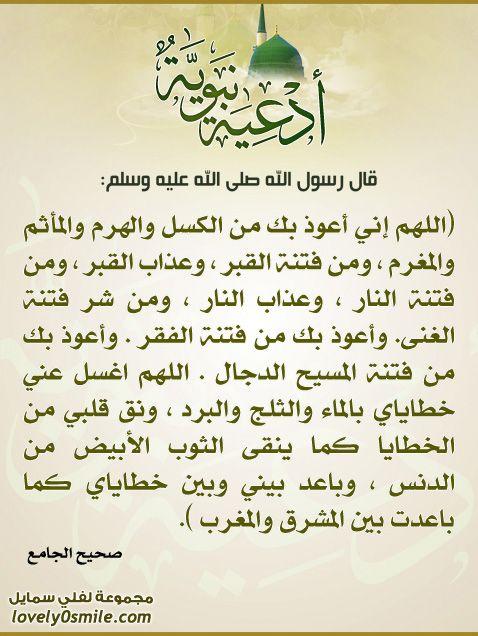 اللهم إني أعوذ بك من جار السوء اللهم إني أعوذ بك من الهم والحزن والعجز والكسل لفلي سمايل Arabic Calligraphy Islam