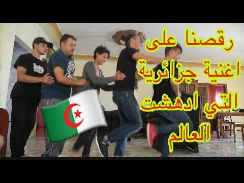 رقصنا على افضل اغنية جزائرية لعام 2020 التي ادهشت العالم وردة فعلي عليها Gaming Logos Logos Novelty Lamp