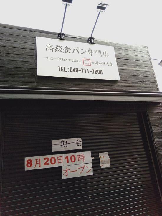 西浦和 高級食パン専門店 一期一会 8月20日オープン 閉店した 58跡地 浦和裏日記 さいたま市の地域ブログ 一期一会 浦和 8月20日