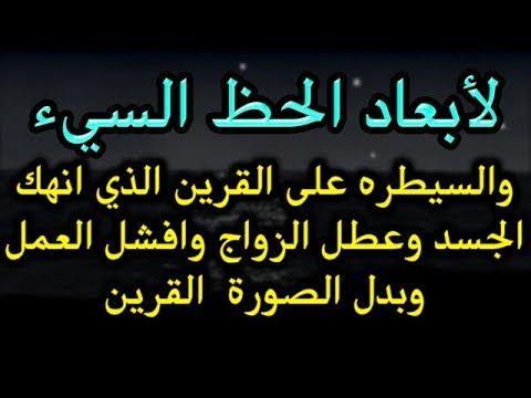 طريقه لأبعاد الحظ السيء والسيطره على القرين تم التأكيد على صحتها Youtube Islamic Love Quotes Islamic Phrases Islamic Quotes