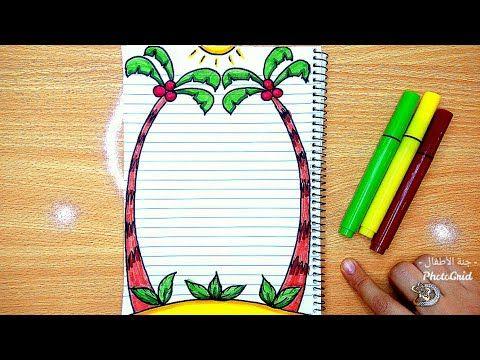 تزيين الدفاتر المدرسية من الداخل للبنات سهل خطوة بخطوة تسطير الكراسة بشكل نخلة وشمس تزيين دفات Page Borders Design Colorful Borders Design Borders For Paper