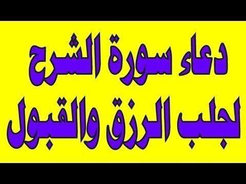 دعاء سورة الشرح لجلب الرزق والقبول والمحبة اقوى الادعية المستجابة Youtube Friends Quotes Duaa Islam Quran