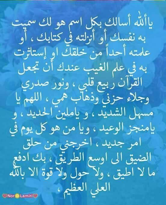Pin By Hala Khatib On اللهم آمين Math Math Equations