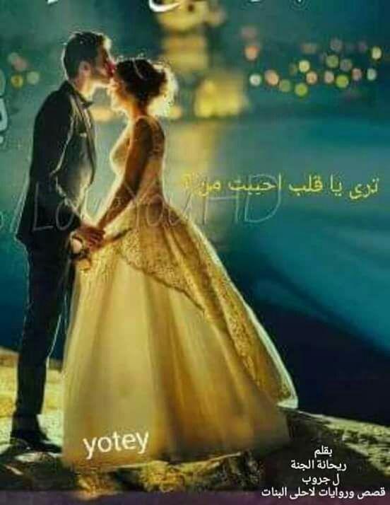 تري ياقلب احببت من تعارف Formal Dresses Arabic Books Ball Gowns
