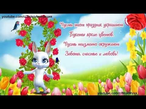 S 8 Marta Lyubimaya Mamochka Pozdravlenie Mames8marta Youtube