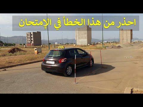 الدرس 142 احذر من هذا الخطأ في الإمتحان Youtube Vehicles Highway