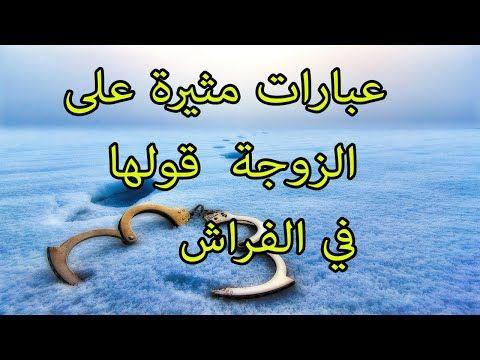 كلمات تثير الرجل في الفراش الكلمات السحرية التي يجب أن تقوليها لإشعال الرغبة الجنسية Youtube Arabic Calligraphy Calligraphy