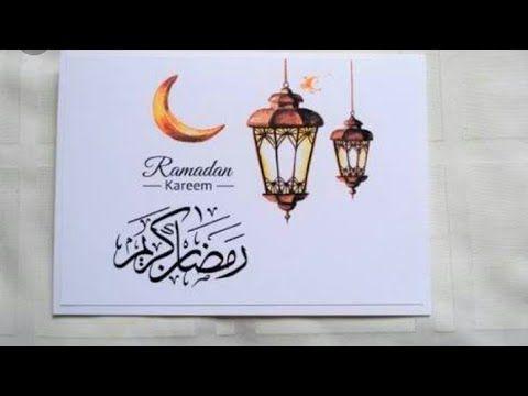 عمل ظرف سهل وجميل بالورق بمناسبة رمضان الكريم How To Make Envelop For Ramadan Youtube Cards Handmade Ramadan Kareem Handmade Holiday