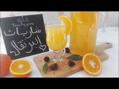 شربات البرتقال من اروع مايكون جربوها والله ماتندمو Youtube Alcoholic Drinks Alcohol Drinks