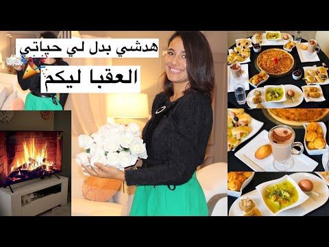 السر بدل روتيني اليومي الفرح ف بيتي أفكار أول مائدة رمضان 2020 طبخ ديكور