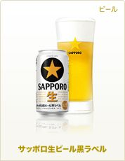 so cool, Sapporo draft beer!