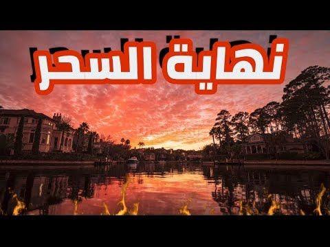 سيزرية فك السحر فورا و طرد العارض دكتور سيزر Youtube Islamic Inspirational Quotes Islam Inspirational Quotes