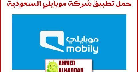 تحميل تطبيق شركة الاتصالات موبايلي السعودية بمميزات رائعة تنزيل برنامج موبايلي السعودية تحميل تطبيق Mobily Ksa مميزات تطبيق موبايلي Ksa السلام عليكم Letters