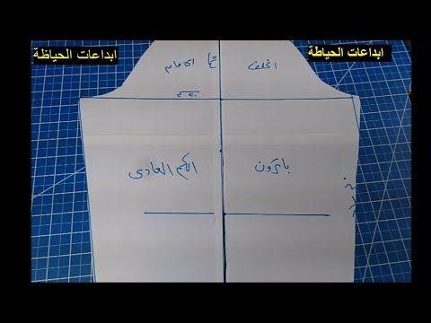 دروس خياطة وتفصيل للمبتدئين شرح باترون الكم Youtube Crochet Apron