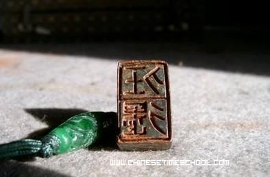 Private seals in Western Han Dynasty (西汉私印).  Private seals are naturally unregulated, therefore they show the largest variety in content, shape, size, material and calligraphy. Despite of their varied characteristics, they can still be categorized based on their use.
