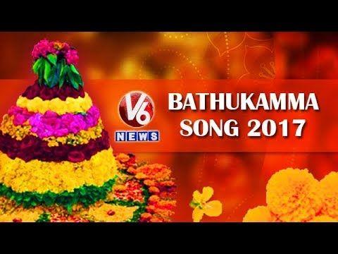 V6 Bathukamma Song 2017 New V6 V6 Bathukamma Song V6 All Bathukamma Songs V6 Bathukamma Song 2017 Free Download V6 Bathukamma Dj Songs Songs Dj Remix Songs