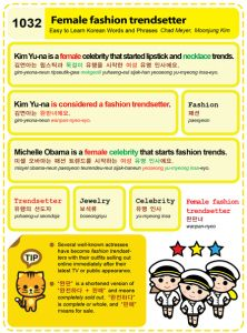 1032-Female fashion trendsetter Chad Meyer and Moon-Jung Kim EasytoLearnKorean.com An Illustrated Guide to Korean Copyright shared with the Korea Times