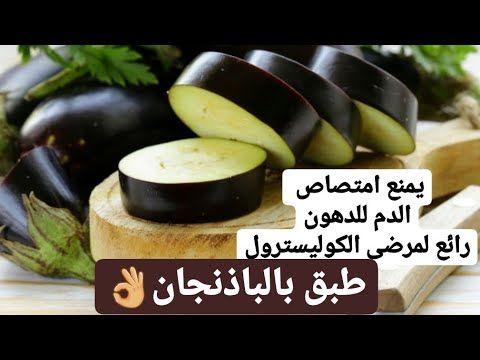 الباذنجان بالطريقة دى بيخسسلازم تجربى الطبق ده قلي الباذنجان بدون ما يشرب زيت Healthy Eggplant Youtube Food Vegetables Eggplant