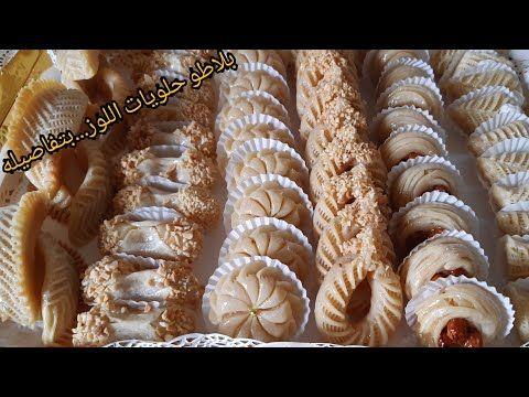 بلاطو حلويات اللوز متنوعة بطريقة سهلة وبسيطة مع ذكر ثمن البلاطو Youtube Rice Krispie Treat Krispie Treats Rice Krispies