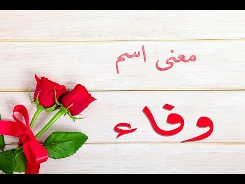فوتوغرفيا جرافيك معنى اسم وفاء Wafaa Calligraphy Arabic Calligraphy Art