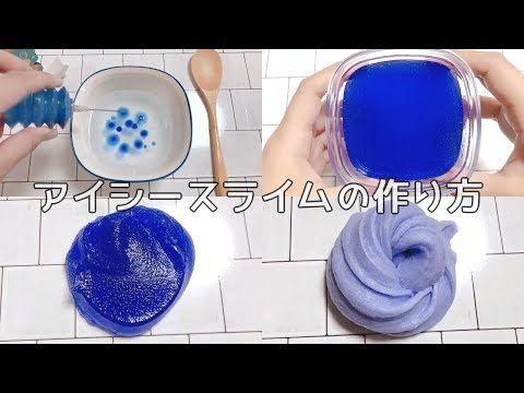 Asmr Icee Slime アイシースライム の作り方 音フェチ Slime 슬라임 Youtube ライム スライム 作り方 スライム